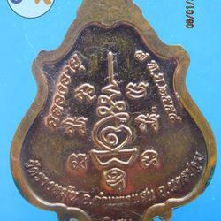 1024 หลวงปู่แผ้ว ปวโร วัดรางหมัน เหรียญปาดตาล  รูปเล็กที่ 1