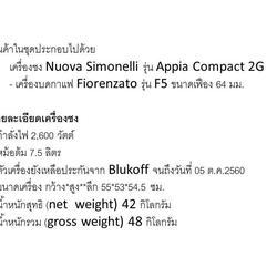 ขายเครื่องชงกาแฟมือ 2 สภาพใหม่มากกกก Nuova Simonelli Appia Compact 2 GR. + Fiorenzato F5 รูปเล็กที่ 3