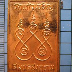 1618 เหรียญสี่เหลี่ยมหลวงพ่อหยอด วัดแก้วเจริญ จ.สมุทรสงคราม  รูปเล็กที่ 1