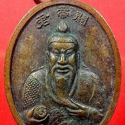 เหรียญ เทพเจ้ากวนอู หลังยันต์  รูปเล็กที่ 2