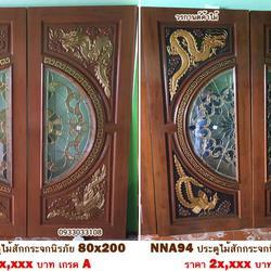 ประตูไม้สัก,กระจกนิรภัย, ประตูไม้สักบานเลื่อน ร้านวรกานต์ค้าไม้ www.door-woodhome.com รูปเล็กที่ 5