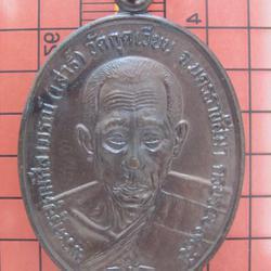 682 เหรียญหลวงพ่อเสาร์ วัดกุดเวียน ปี 2545 ครบรอบ 90 ปี จ.นค