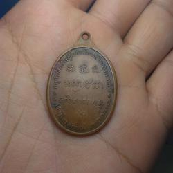 เหรียญหลวงพ่อเกษม ออกวัดพลับพลา เนื้อทองแดง ปี2517 รูปเล็กที่ 2