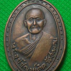 เหรียญ หลวงพ่อเกิด วัดสะพานสูง