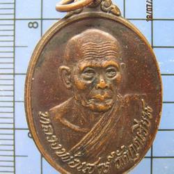 2473 เหรียญหลวงพ่อเสาร์ วัดกุดเวียน ปี 2536 เสริมสุขมารวย โค