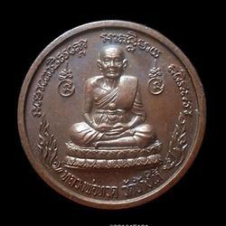 เหรียญหลวงปู่ทวดหลังพญาครุฑ วัดช้างให้ ปัตตานี ปี2539