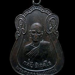เหรียญรุ่นแรกหลวงพ่อกลับ วัดเถรแก้ว สงขลา ปี2517