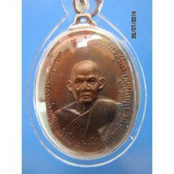 14 เหรียญรุ่นแรกหลวงพ่ออบ วัดถ้ำแก้ว ปี 2516 จ.เพชรบุรี เนื้อนวะโลหะ รูปเล็กที่ 2