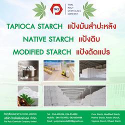 Tapioca Starch, ทาปิโอก้าสตาร์ช, ทาปิโอก้าสตาร์ท รูปเล็กที่ 2