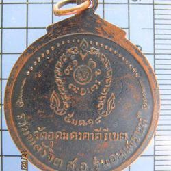 3137 เหรียญร่วมพลังจิต หลวงพ่อผาง วัดอุดมคงคาคีรีเขตต์ รุ่น  รูปเล็กที่ 1
