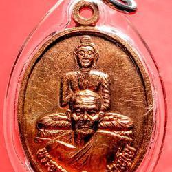 เหรียญหลวงพ่อหนูอินทร์ วัดอัมพวนาราม เนื้อทองแดง