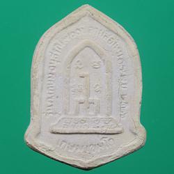 พระผง 700 ปีลายสือไท หลวงพ่อเกษม  รูปเล็กที่ 1