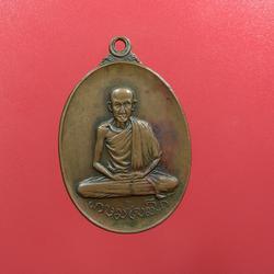เหรียญหลวงพ่อเกษม ออกวัดพลับพลา เนื้อทองแดง ปี2517 รูปเล็กที่ 5