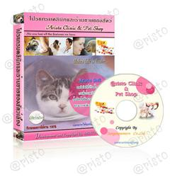 โปรแกรมคลินิกสัตว์เลี้ยง , สถานพยาบาลสัตว์เลี้ยง , โรงพยาบาลสัตว์ , ร้านขายของสัตว์เลี้ยง รูปเล็กที่ 1