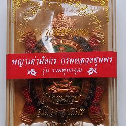 เหรียญพญาเต่ามังกร กรมหลวงชุมพร วัดดอนรวบ จ.ชุมพร ปี 63 รุ่นรวมพุทธคุณ เนื้อทองแดงลงยา  รูปเล็กที่ 3