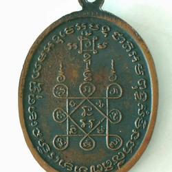 5271 เหรียญลพ.แดง วัดเขาบันไดอิฐ ปี13 บล็อกวัวลาน จ.เพชรบุรี รูปเล็กที่ 1