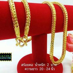 ทอง ทองคำ เครื่องประดับ สร้อยคอ สร้อยข้อมือ แหวน ทองคำ เศษทองคำแท้ จากเศษทองคำเยาวราช