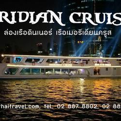 ล่องเรือเเม่น้ำเจ้าพระยา เรือเมอริเดียน ครูซ ราคาพิเศษ รูปเล็กที่ 1