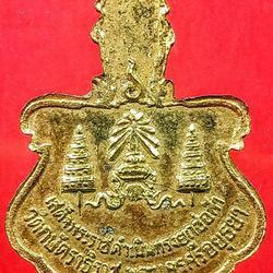 หลวงปู่เทียม วัดกษัตราธิราช เสด็จพระราชดำเนิน ปี19 รูปเล็กที่ 1