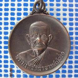 5134 เหรียญหลวงปู่คร่ำ ยโสธโร วัดวังหว้า ปี 2540 รุ่นสุดท้าย รูปที่ 4