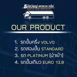 บริการให้เช่ารถบัส รถทัวร์ รถโค้ชปรับอากาศ รถทัศนาจร เดินทางท่องเที่ยวทั่วไทย รูปเล็กที่ 2