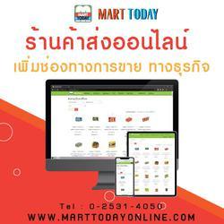 ร้านค้าออนไลน์ ผ่าน www.marttodayonline.com เพิ่มช่องทางการขาย สร้างรายได้ รูปเล็กที่ 1