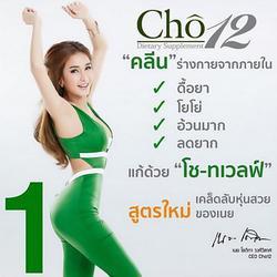 อาหารเสริม โชทเวลฟ์ Cho12 ระเบิดไขมัน บอกลาไขมันส่วนเกิน กับทุกปัญหาของคนอยากผอม รูปเล็กที่ 5