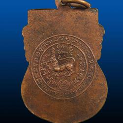 เหรียญหลวงพ่อจง วัดหน้าต่างนอก หลังสิงห์ ออกวัดประสาท ปี 06  รูปเล็กที่ 2