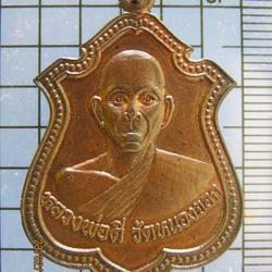 3165 เหรียญลพ.ดี วัดหนองจอก ปี39 รุ่นมงคลสามบูรพาจารย์ คง คู รูปเล็กที่ 2