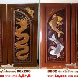 door-woodhome จำหน่ายประตูไม้สัก,ประตูไม้สักกระจกนิรภัย,ประตูไม้สักบานคู่ รูปเล็กที่ 6