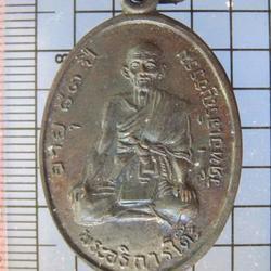 4547 เหรียญพระอธิการโต๊ะ วัดท่อเจริญธรรม ปี 2517 มีดาบ จ.เพช รูปที่ 2