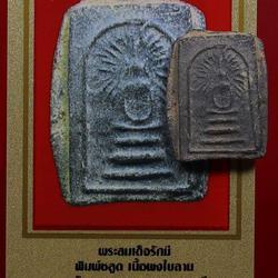สมเด็จรัศมี หลวงปู่ศุขปลุกเสก ปี2460