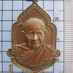 3958 เหรียญหลวงปู่แหวน วัดดอยแม่ปั๋ง ปี 2525 ชนมายุ 95 พรรษา