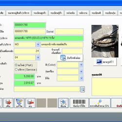 โปรแกรมศูนย์ซ่อม, โปรแกรมศูนย์ซ่อมและบริการ, โปรแกรมอู่, อู่ซ่อมเครื่องยนต์, โปรแกรมอู่ซ่อมรถและศูนย์บริการ,โปรแกรมอู่ซ่ รูปเล็กที่ 6