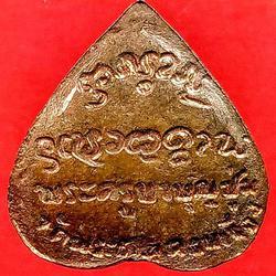 เหรียญใบโพธิ์ พระนาคปรก ครูบา บุญชุ่ม วัดพระธาตุดอนเรือง รูปเล็กที่ 1