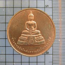 5252 เหรียญพระพุทธนิรโรคันตรายชัยวัฒน์จตุรทิศ วัดมงคลพัฒนา รูปเล็กที่ 3