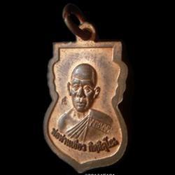 เหรียญเสมาจิ๋ว หลวงปู่ทวดจิ๋ว รุ่นสรงน้ำ พ่อท่านเขียว วัดห้วยเงาะ ปี2555 รูปเล็กที่ 4