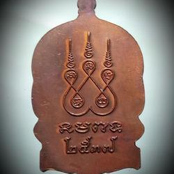 เหรียญหลวงพ่อพุธ ปี๓๗ รูปเล็กที่ 1