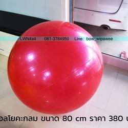 ลูกบอลเด้งดึ๋งขนาดใหญ่ ราคาถูก รูปเล็กที่ 6
