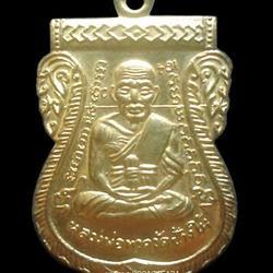 เหรียญหลวงปู่ทวด 100ปี อาจารย์ทิม วัดช้างให้ ปัตตานี 2555 รูปเล็กที่ 1