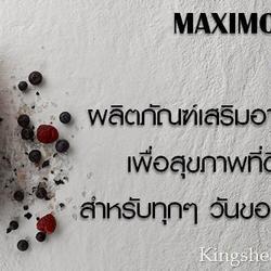 Maximol Solutions ผลิตภัณฑ์เสริมอาหารเพื่อสุขภาพ รูปเล็กที่ 1