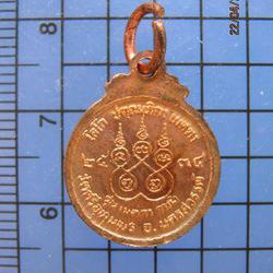 1849 เหรียญกลมเล็กหลวงพ่อจ้อย วัดศรีอุทุมพร ปี 2534 รุ่นเมตต รูปเล็กที่ 1