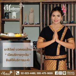 ร้านมะลิวัลย์ นวดแผนไทย ร้านนวดเปิดใหม่ ย่านประชาอุทิศ-สุขสวัสดิ์ เปิดบริการแล้ววันนี้!! รูปเล็กที่ 2