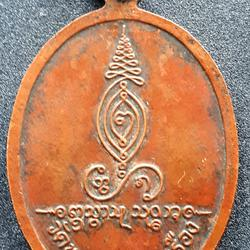 เหรียญพระครูบาบุญชุ่ม  ญาณสํวโร  วัดพระธาตุดอนเรือง  พม่า รูปเล็กที่ 5