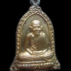 เหรียญหลวงพ่อเกษม คุ้มภัยประจำปีขาล ปี2538  รูปเล็กที่ 4