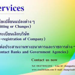 รับปรึกษาและให้บริการด้านวีซ่าทั้งในไทยและทั่วโลก รูปเล็กที่ 2