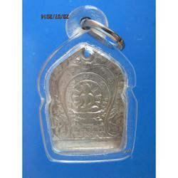 106.1 เหรียญเสมาเนื้อเงินรุ่นแรก หลวงพ่อผ่อน วัดพระรูป ปี 24 รูปเล็กที่ 2