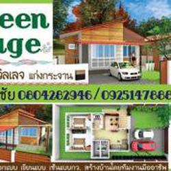 เปิดจองแล้ว โครงการ Green Village (กรีน วิลเลจ) บ้านเดี่ยว รูปเล็กที่ 1