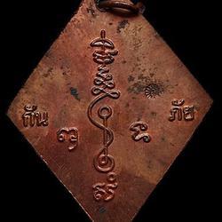 เหรียญหลวงปู่เอี่ยม วัดสะพานสูง รุ่นกันภัย-ปลุกเสกโดยหลวงพ่อรวย วัดตะโก ปี ๒๕๕๘  รูปเล็กที่ 2