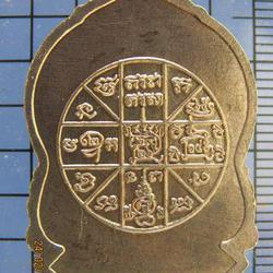 3183 เหรียญเสมาเนื้ออัลปาก้า หลวงปู่นิล อิสสริโก หลังยันต์ดว รูปที่ 1